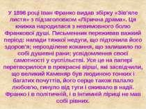 У 1896 році Іван Франко видав збірку «Зів'яле листя» з підзаголовком «Лірична...