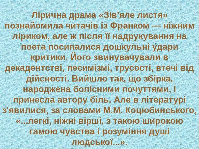 Лірична драма «Зів'яле листя» познайомила читачів із Франком — ніжним ліриком...