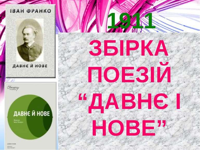 """ЗБІРКА ПОЕЗІЙ """"ДАВНЄ І НОВЕ"""" 1911"""