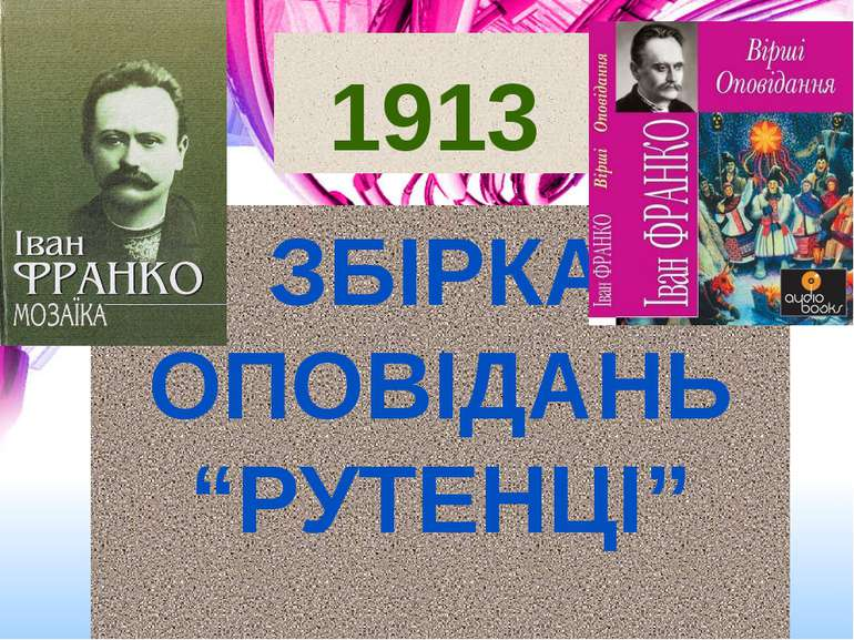 """ЗБІРКА ОПОВІДАНЬ """"РУТЕНЦІ"""" 1913"""