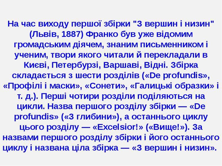 """На час виходу першої збірки """"З вершин і низин"""" (Львів, 1887) Франко був уже в..."""