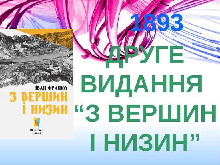 """ДРУГЕ ВИДАННЯ """"З ВЕРШИН І НИЗИН"""" 1893"""