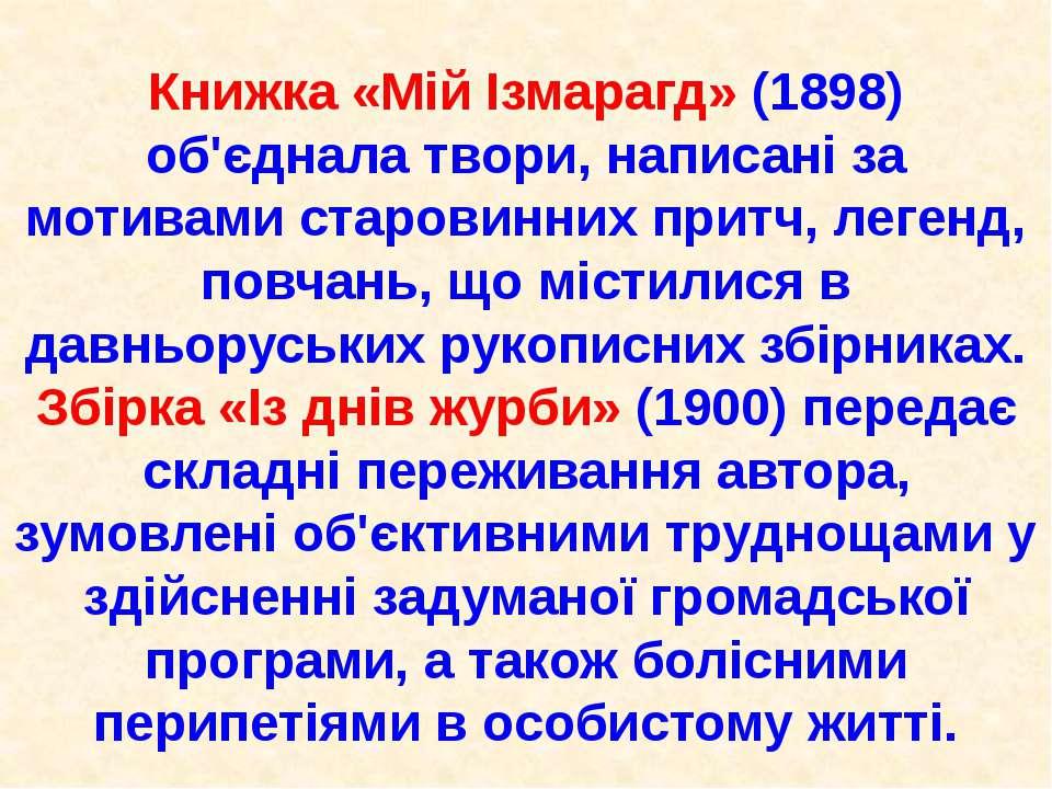 Книжка «Мій Ізмарагд» (1898) об'єднала твори, написані за мотивами старовинни...