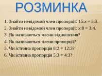 1. Знайти невідомий член пропорції: 15:х = 5:3. 2. Знайти невідомий член проп...
