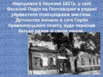 Народився 5 березня 1827р. у селі Веселий Поділ на Полтавщині в родині управи...