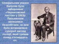 Спеціальним указом Валуєва було заборонено «Черниговский листок» у 1863р. Пис...