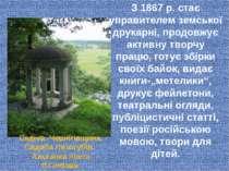 Седнів. Чернігівщина. Садиба Лизогубів. Альтанка поета Л.Глібова. З 1867 р. с...