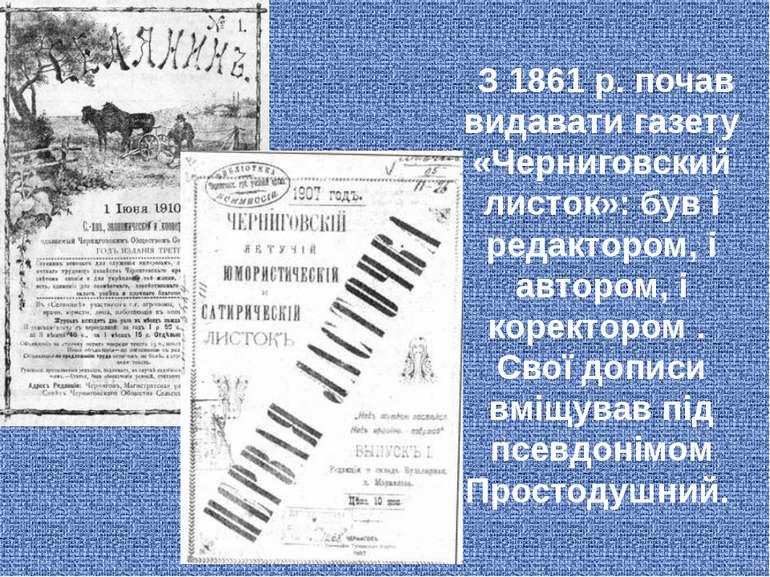 З 1861 р. почав видавати газету «Черниговский листок»: був і редактором, і ав...