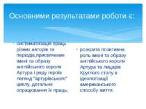 Основними результатами роботи є: систематизація праць різних авторів та періо...