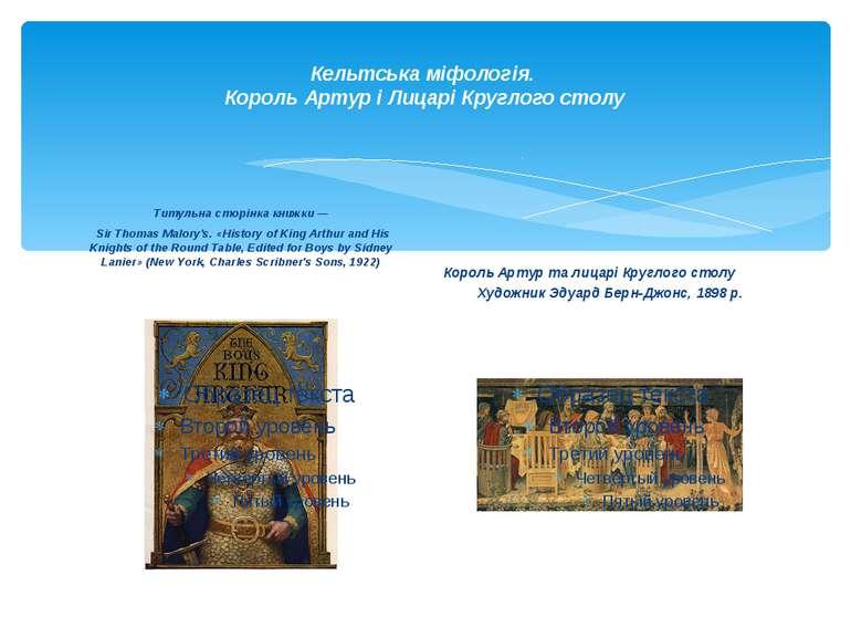 Кельтська міфологія. Король Артур і Лицарі Круглого столу Титульна сторінка к...