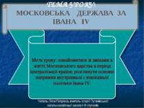 Мета уроку: ознайомитися зі змінами в житті Московського царства в період цен...