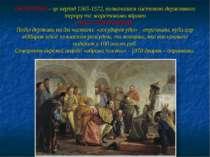ОПРИЧИНА – це період 1565-1572, позначалася системою державного терору та жор...