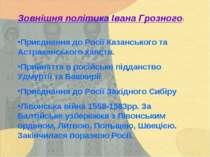 Приєднання до Росії Казанського та Астраханського ханств. Прийняття в російсь...