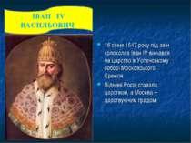 ІВАН IV ВАСИЛЬОВИЧ 16 січня 1547 року під звін колоколов Іван IV вінчався на ...