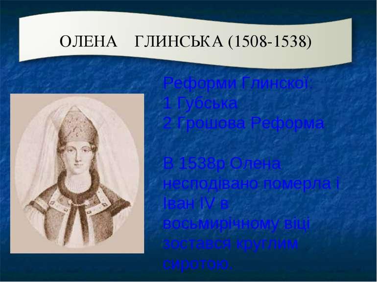 Реформи Глинскої: 1 Губська 2 Грошова Реформа В 1538р Олена несподівано помер...