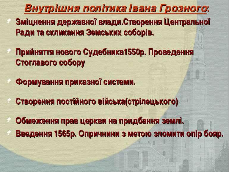 Внутрішня політика Івана Грозного: Зміцнення державної влади.Створення Центра...