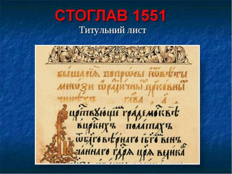 Титульний лист