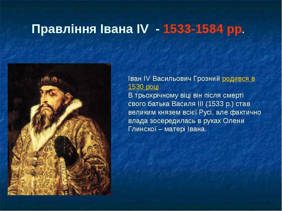 Іван IV Васильович Грозний родився в 1530 році. В трьохрічному віці він після...