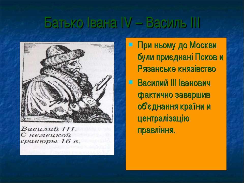 При ньому до Москви були приєднані Псков и Рязанське князівство Василий III І...