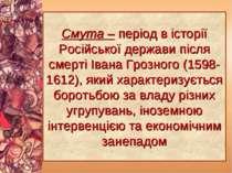 Смута – період в історії Російської держави після смерті Івана Грозного (1598...