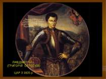 ЛЖЕДМИТРІЙ I (ГРИГОРІЙ ОТРЕП'ЄВ) ЦАР З 1605 р.
