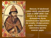 Василь IV Шуйский (1552-1612), російський царь в 1606-1610. Син князя І. А. Ш...