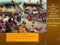 Табір Лжедмитрія ІІ в Тушино Літом 1608р війська самозванця розташувались в п...