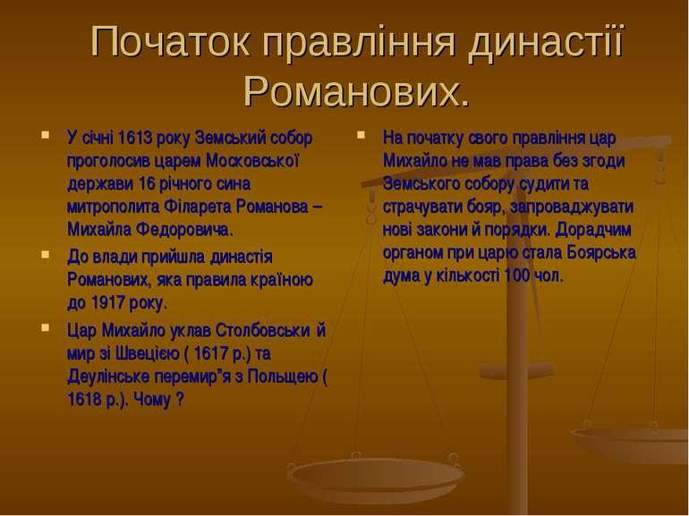 Початок правління династії Романових. У січні 1613 року Земський собор прогол...