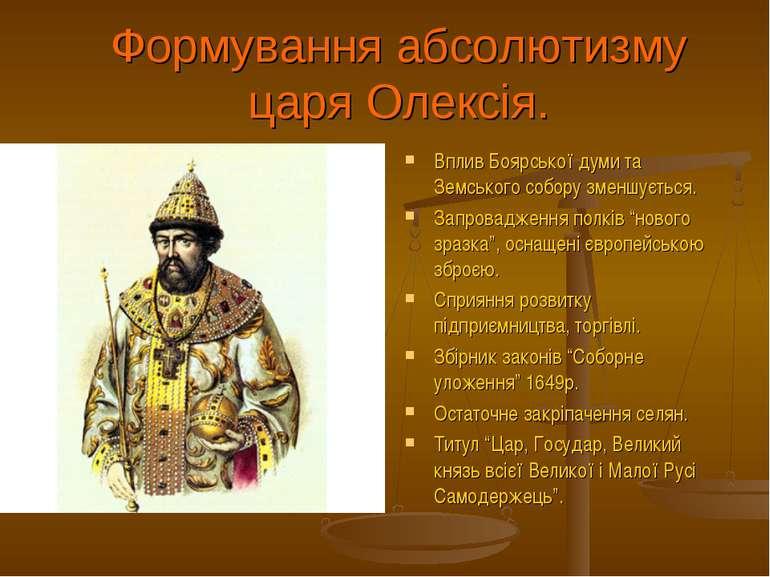 Формування абсолютизму царя Олексія. Вплив Боярської думи та Земського собору...
