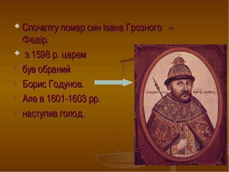 Спочатку помер син Івана Грозного – Федір. з 1598 р. царем був обраний Борис ...