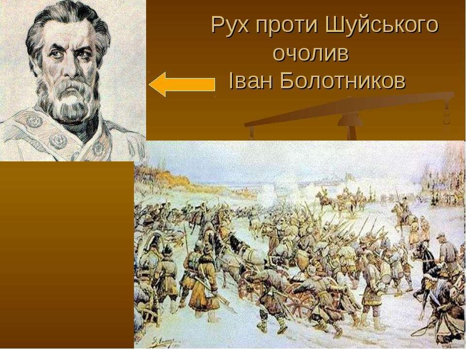Рух проти Шуйського очолив Іван Болотников