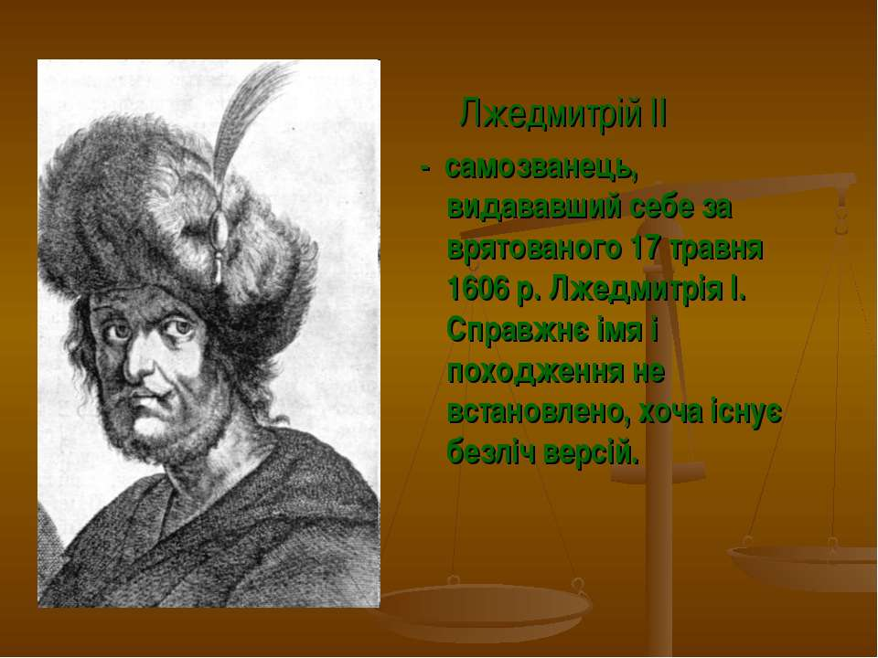 Лжедмитрій II - самозванець, видававший себе за врятованого 17 травня 1606р....