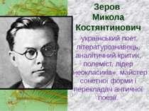 Зеров Микола Костянтинович український поет, літературознавець, аналітичний к...