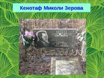 Кенотаф Миколи Зерова