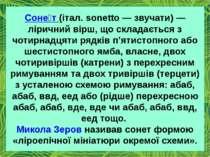 Соне т (італ. sonetto — звучати) — ліричний вірш, що складається з чотирнадця...