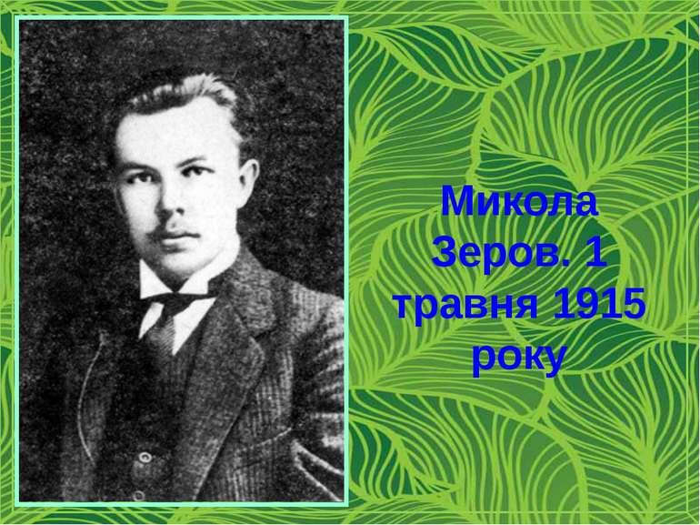 Микола Зеров. 1 травня 1915 року