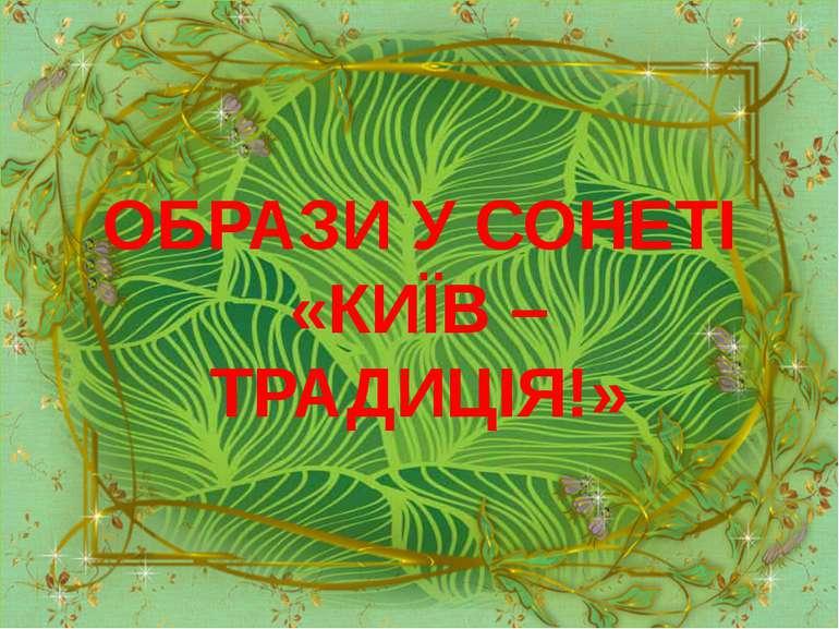ОБРАЗИ У СОНЕТІ «КИЇВ – ТРАДИЦІЯ!»