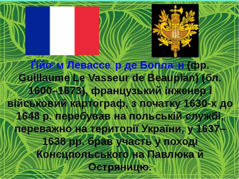 Ґійо м Левассе р де Бопла н (фр. Guillaume Le Vasseur de Beauplan) (бл. 1600–...