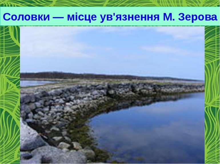 Соловки — місце ув'язнення М. Зерова