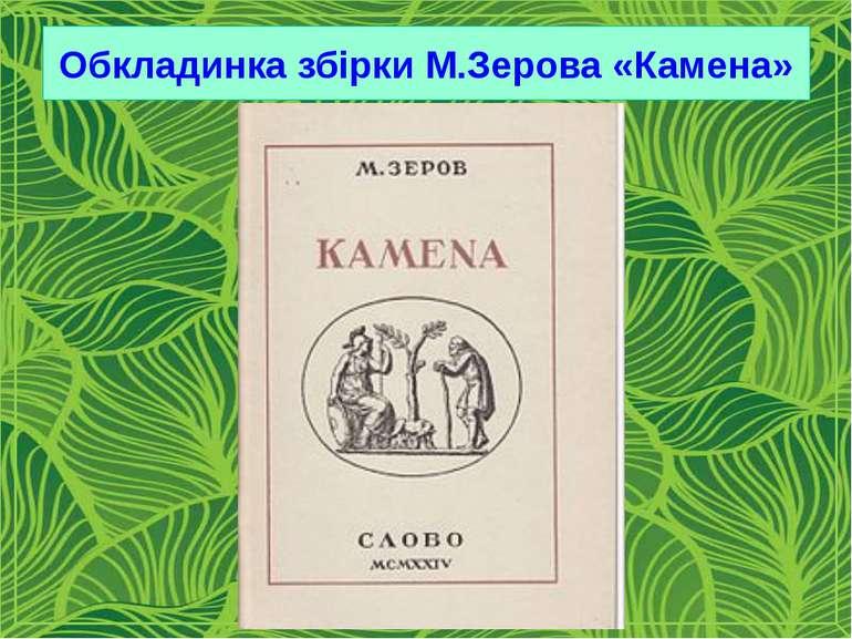 Обкладинка збірки М.Зерова «Камена»