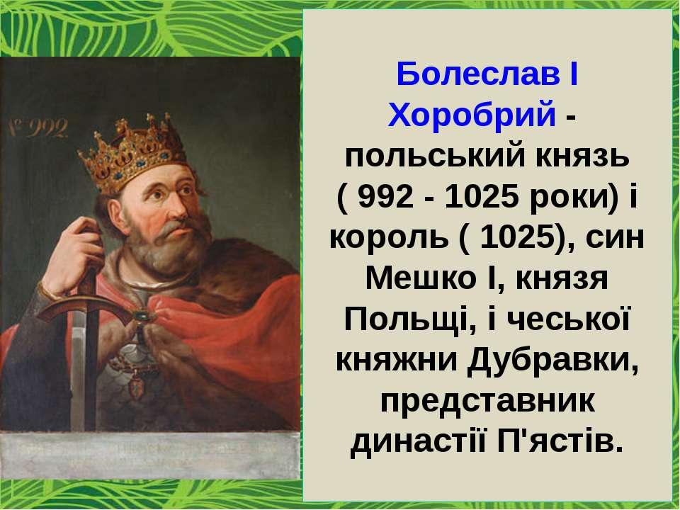 Болеслав I Хоробрий - польський князь ( 992 - 1025 роки) і король ( 1025), си...
