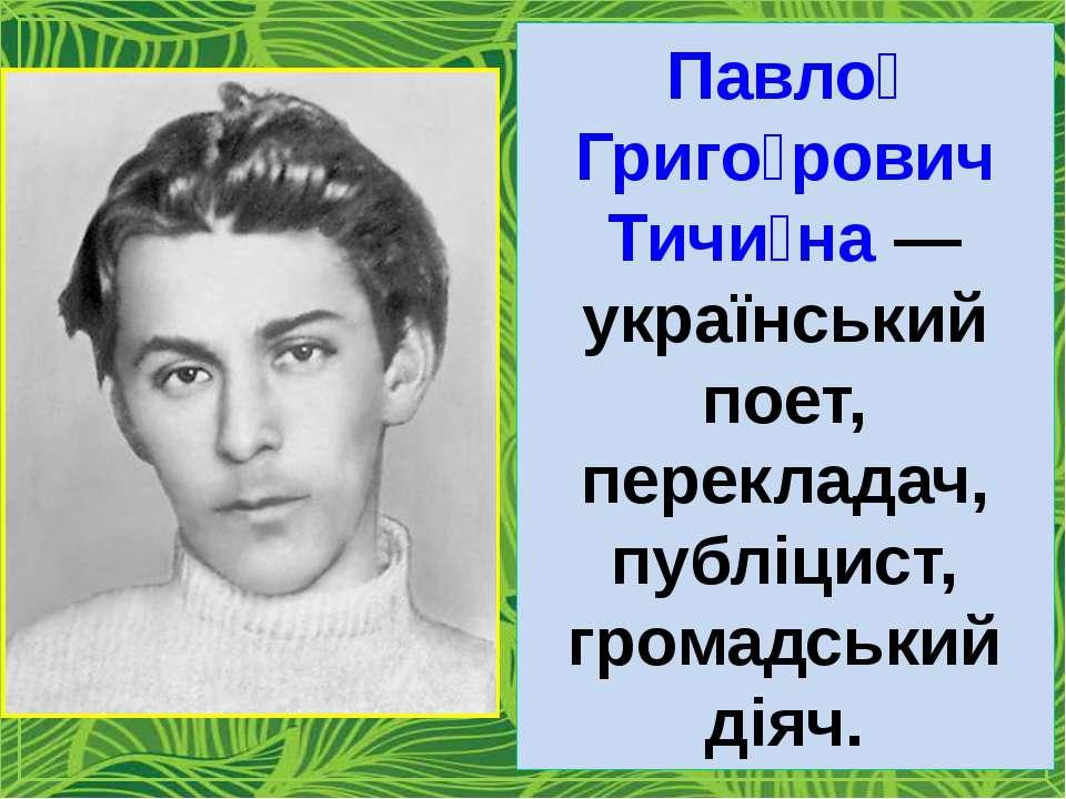 Павло Григо рович Тичи на — український поет, перекладач, публіцист, громадсь...