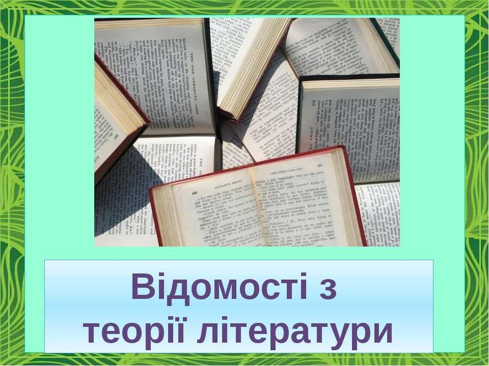 Відомості з теорії літератури