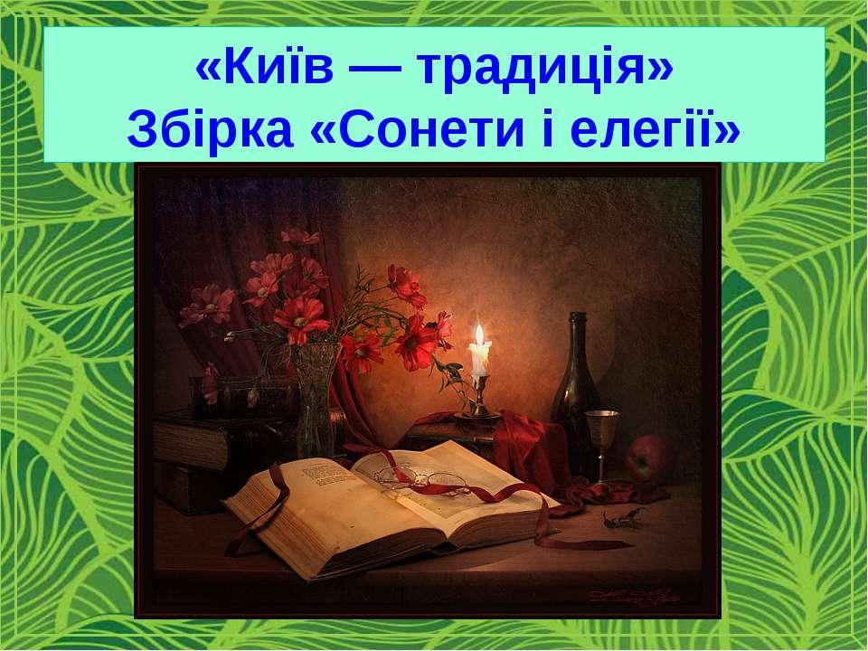 «Київ — традиція» Збірка «Сонети і елегії»