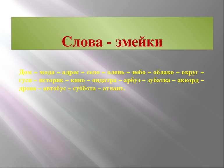 Слова - змейки Дом – мода – адрес – село – олень – небо – облако – округ – гу...