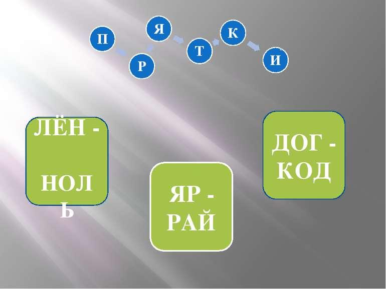 ЛЁН - НОЛЬ ЯР - РАЙ ДОГ - КОД