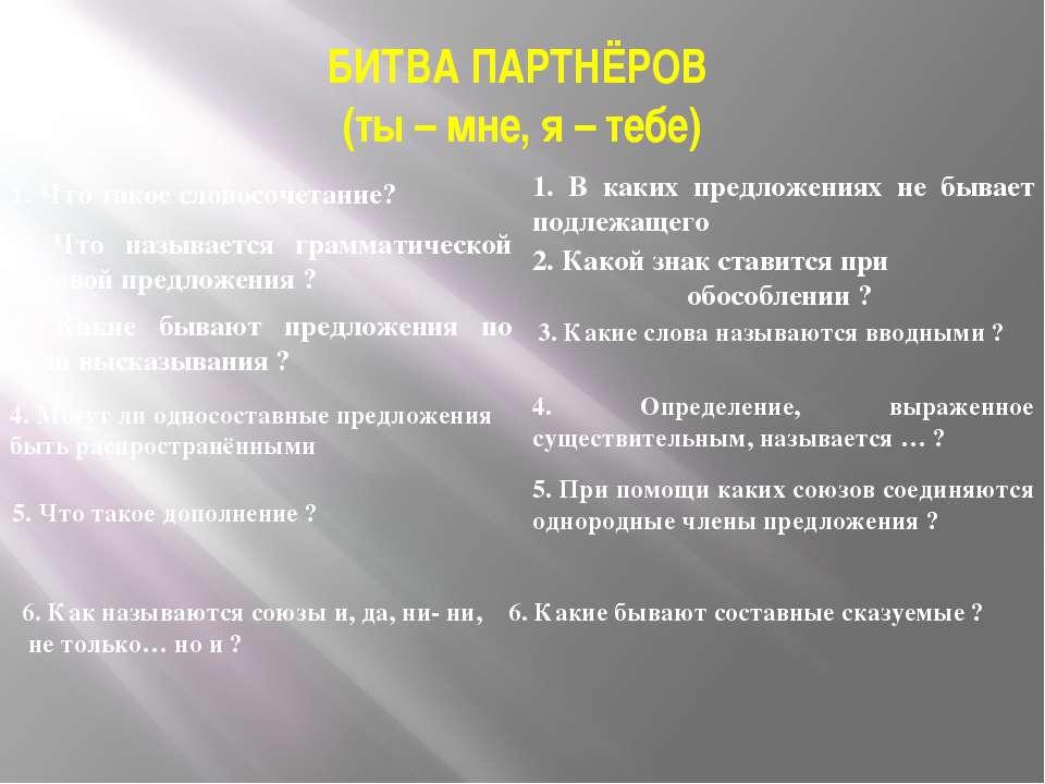 БИТВА ПАРТНЁРОВ (ты – мне, я – тебе) 1. Что такое словосочетание? 1. В каких ...