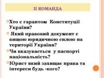 ІІ КОМАНДА Хто є гарантом Конституції України? Який правовий документ є вищою...