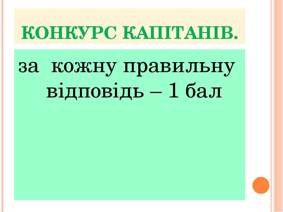 КОНКУРС КАПІТАНІВ. за кожну правильну відповідь – 1 бал