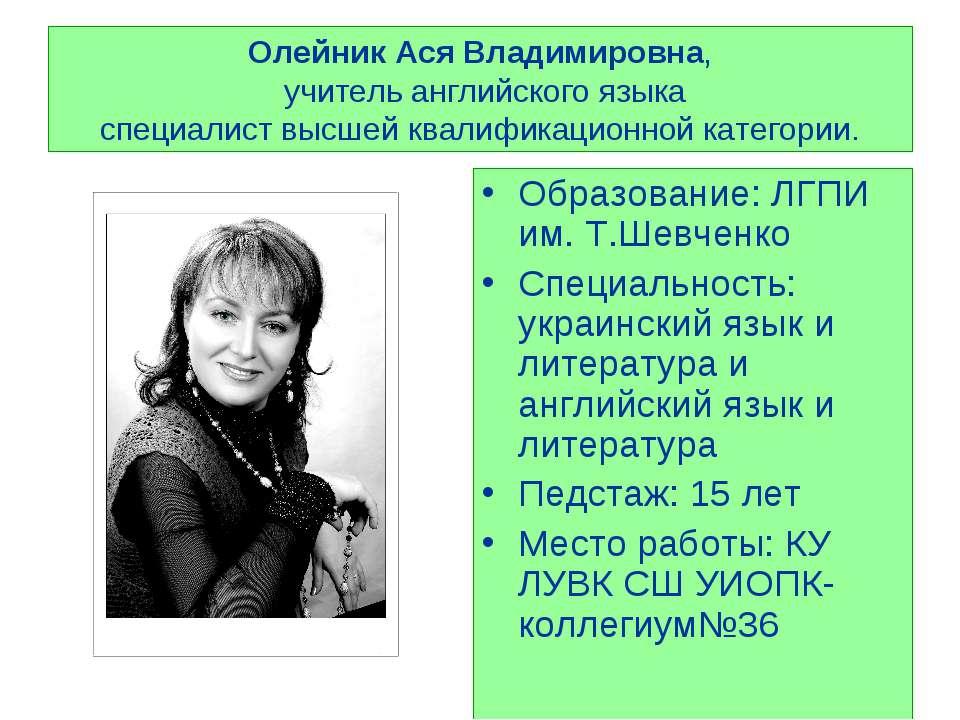 Олейник Ася Владимировна, учитель английского языка специалист высшей квалифи...